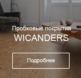 Пробковые покрытия WICANDERS