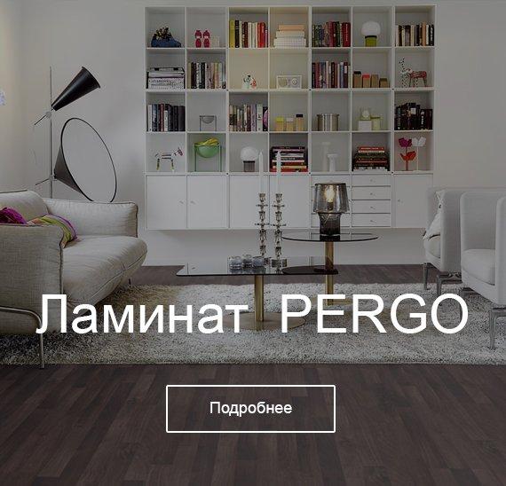 Ламинат Pergo