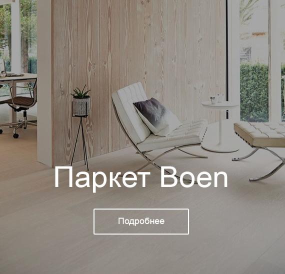 Паркет Boen